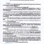 Інформація про застосування переговорної процедури закупівлі