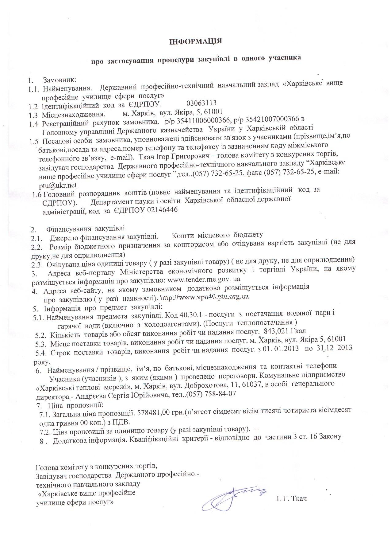 Інформація про застосування процедури закупівлі в одного учасника_2013
