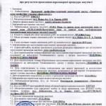 Інформація про результати проведення переговорної процедури закупівлі