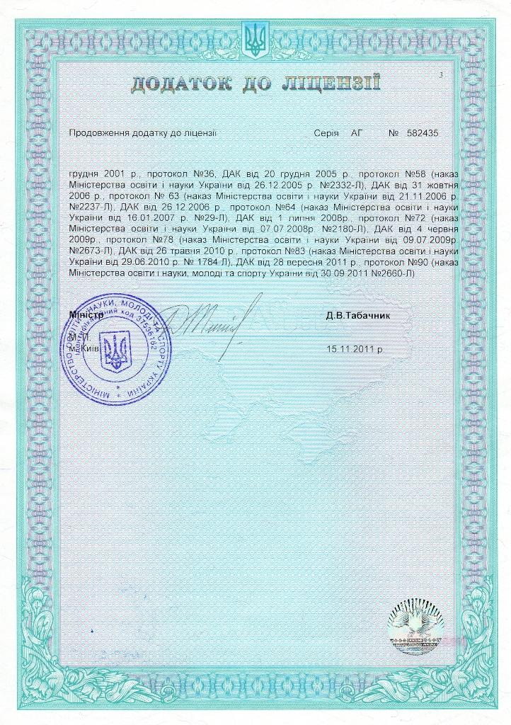 Додаток до ліцензії (5)