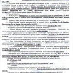 Звіт про результати проведення переговорної процедури закупівлі (1)
