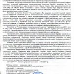 Звіт про результати проведення переговорної процедури закупівлі (2)