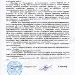Обгрунтування застосування переговорної процедури закупівлі (2)