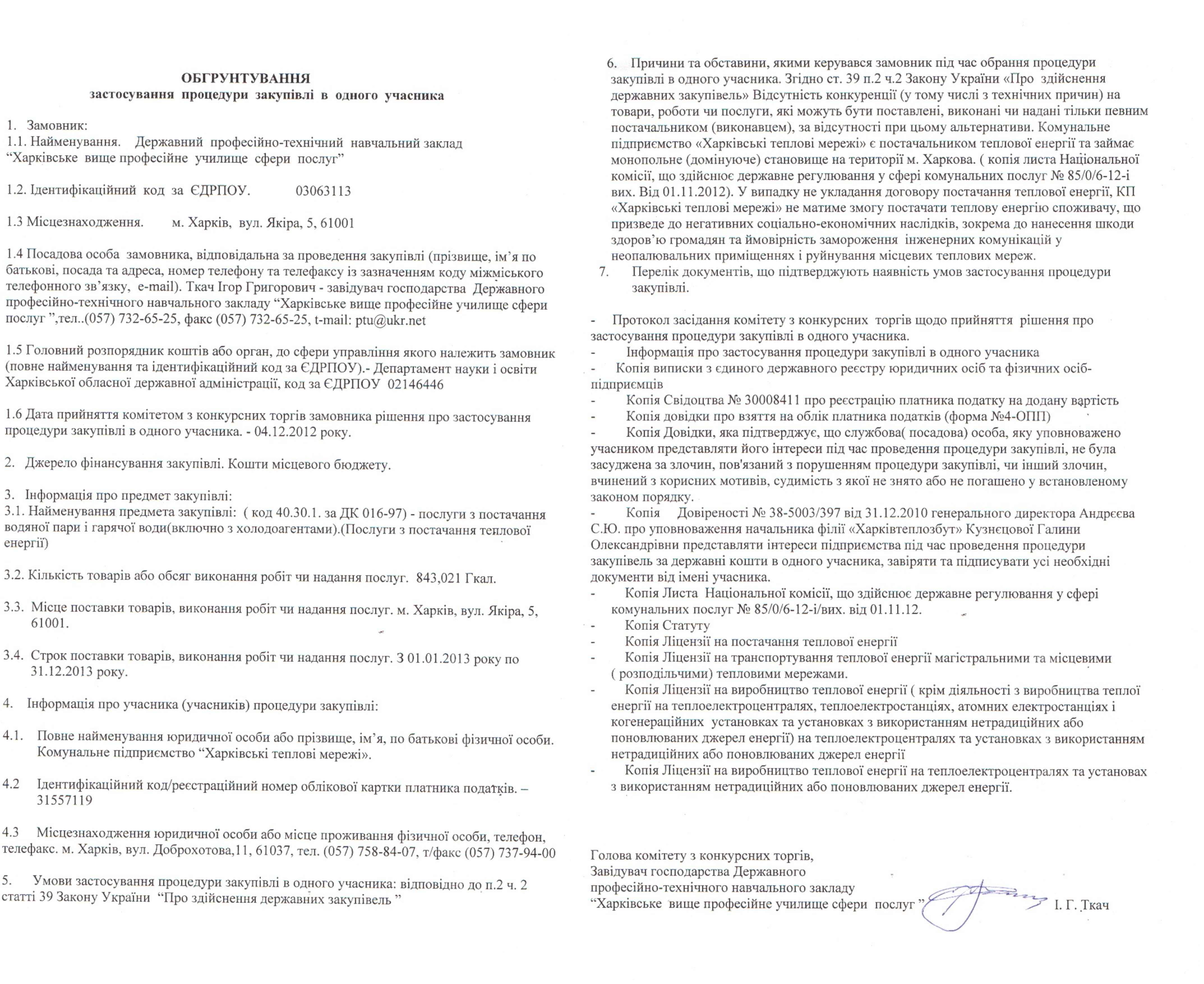 Обгрунтування застосування процедури закупілі в одного учасника_2013