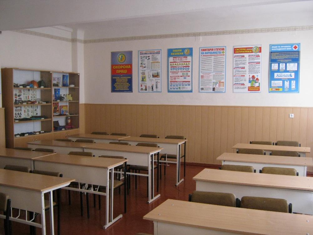Навчальний кабінет № 35 охорони праці