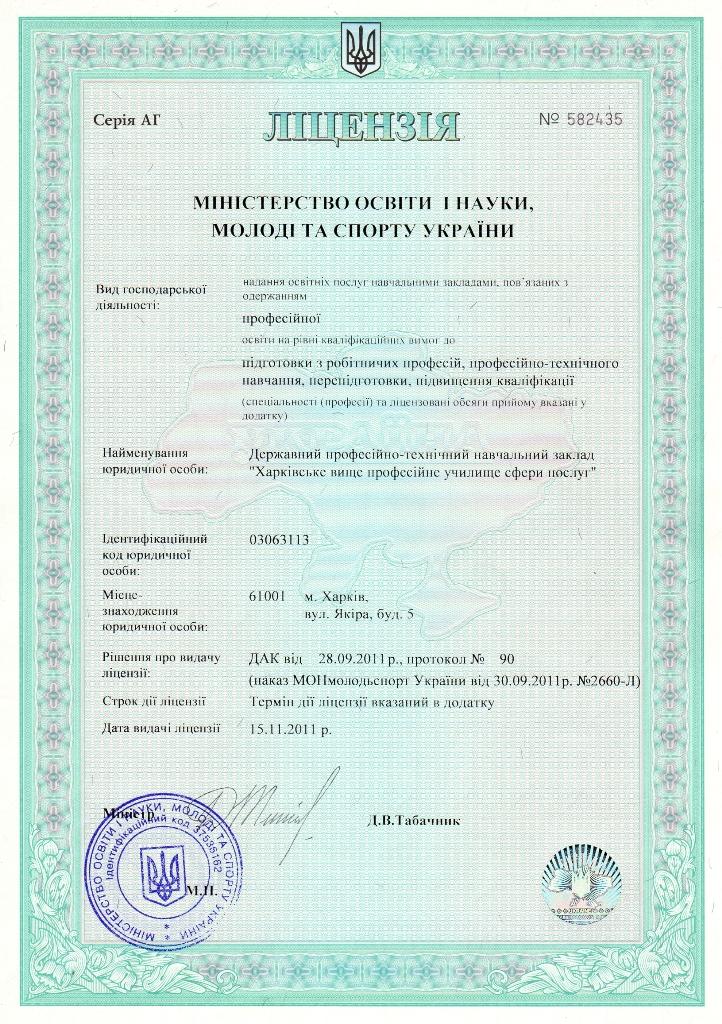 Ліцензія (1)