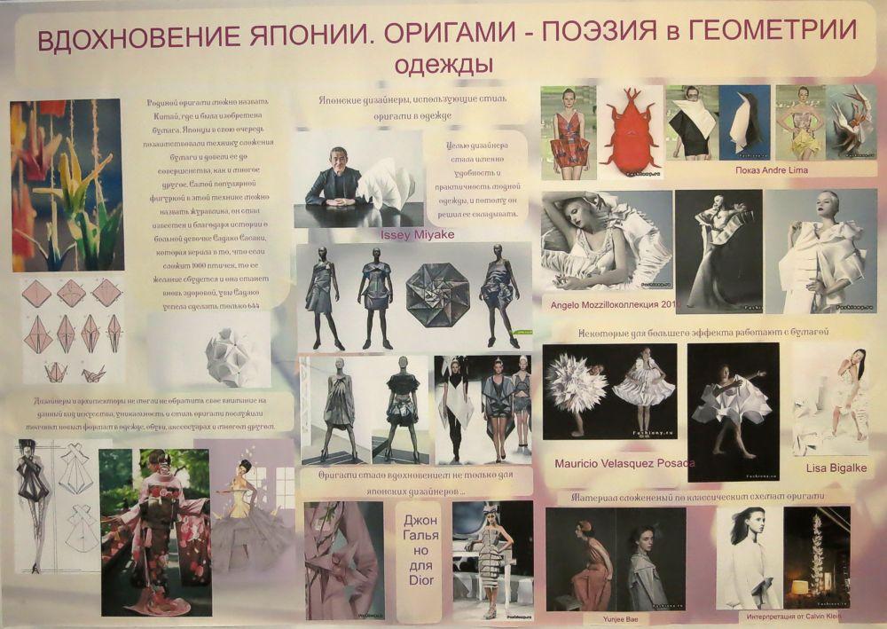 Открытие недели профессии Портной закройщик  Виставка інформаційних стіннівок 10
