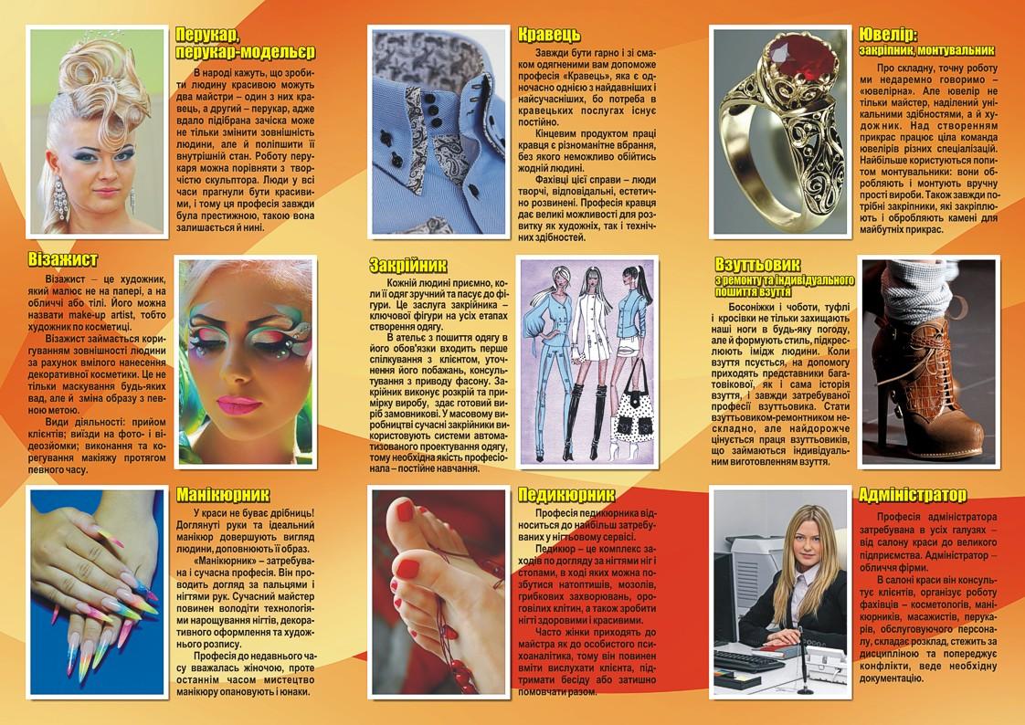 Рекламний буклет_ХВПУСП_2