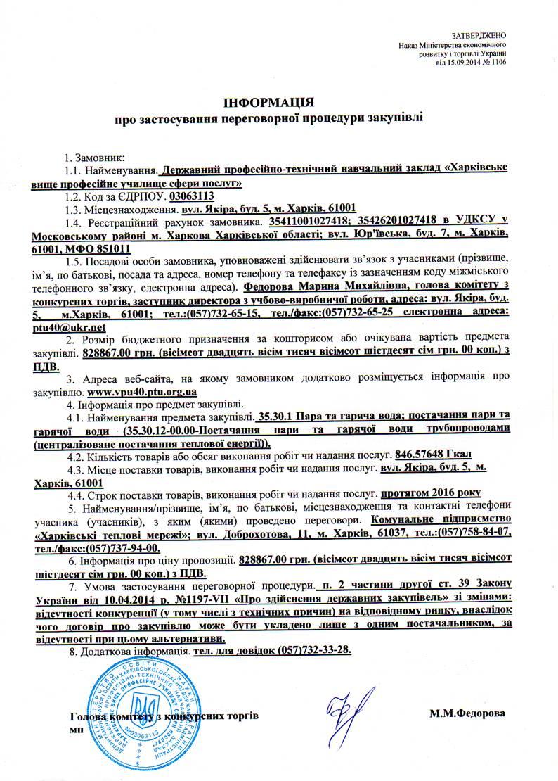 Інформація про застосування переговорної процедури закупівлі_2016