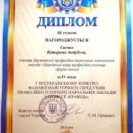 Диплом Саєнко Катерини