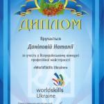 danilova-nataliya_voldskillz_dyplom-uchasnyka