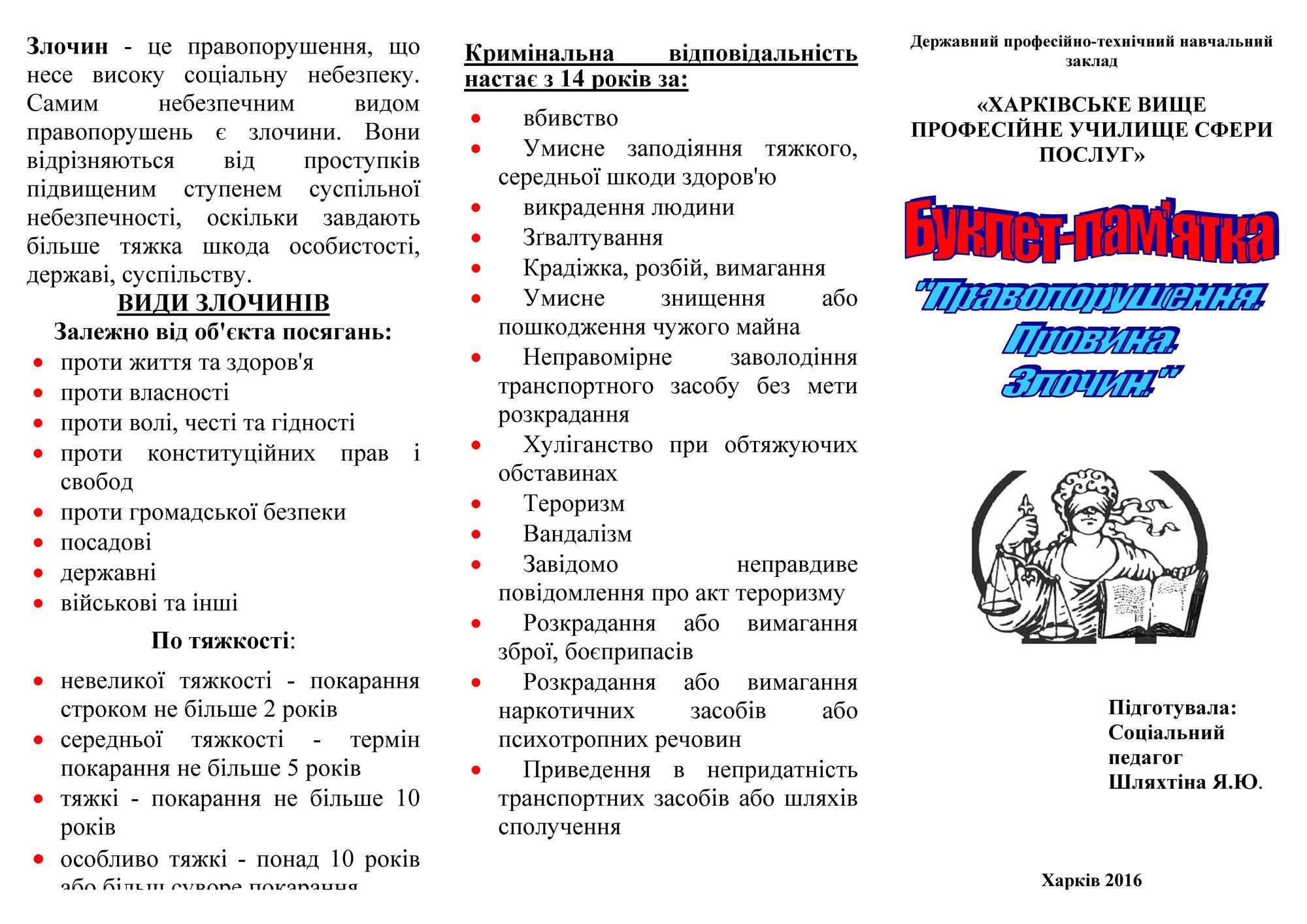 буклет Злочин та покарання_Страница_1