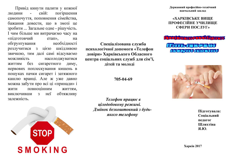 5 причин кинути палити_Страница_1