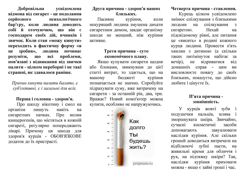 5 причин кинути палити_Страница_2