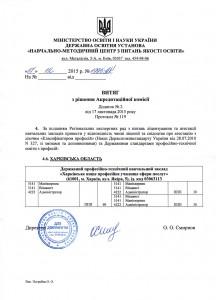 Витяг з рішення Акредитаційної комісії від 17.11.2015