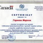 Сертифікат_Гармаш Марина