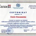 Сертифікат_Сокіл Єлизавета