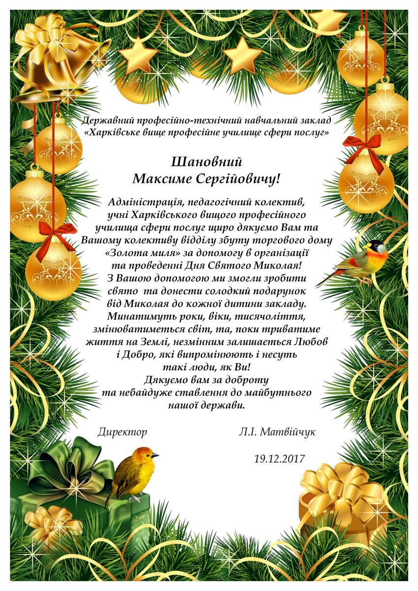 Подяка і привітання для Максима Сергійовича