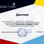 диплом WorldSkills 2017_Технології моди_4 місце