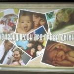 08.12.2017_Загальноучилищний урок «Конвенція ООН про права дитини. Закон і реальність» (12)