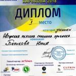 Бєлікова Юлія_2 місце_Весняний кубок Харкова 2018