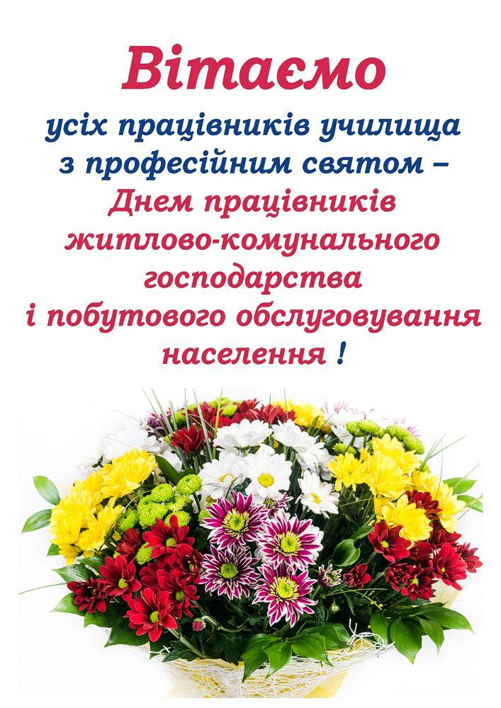 Привітання_День працівників ЖКГ і побут обслуговування