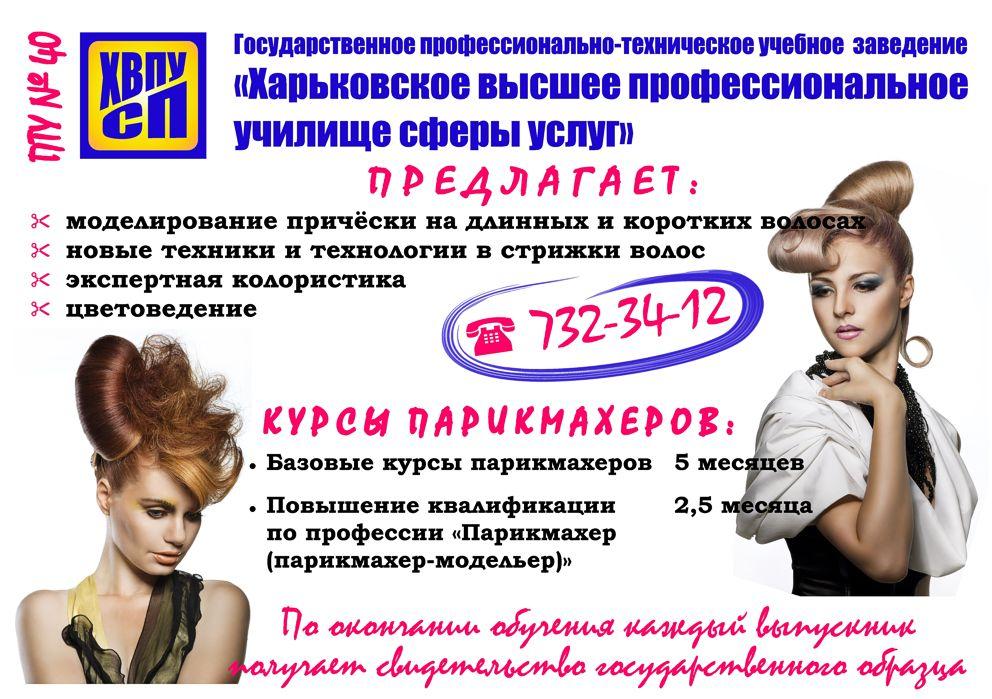 Курси перукарів_РОС