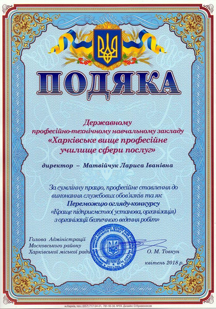 Переможець огляду-конкурсу Краще підприємство з організації безпечного ведення робіт (охорона праці)квітень 2018