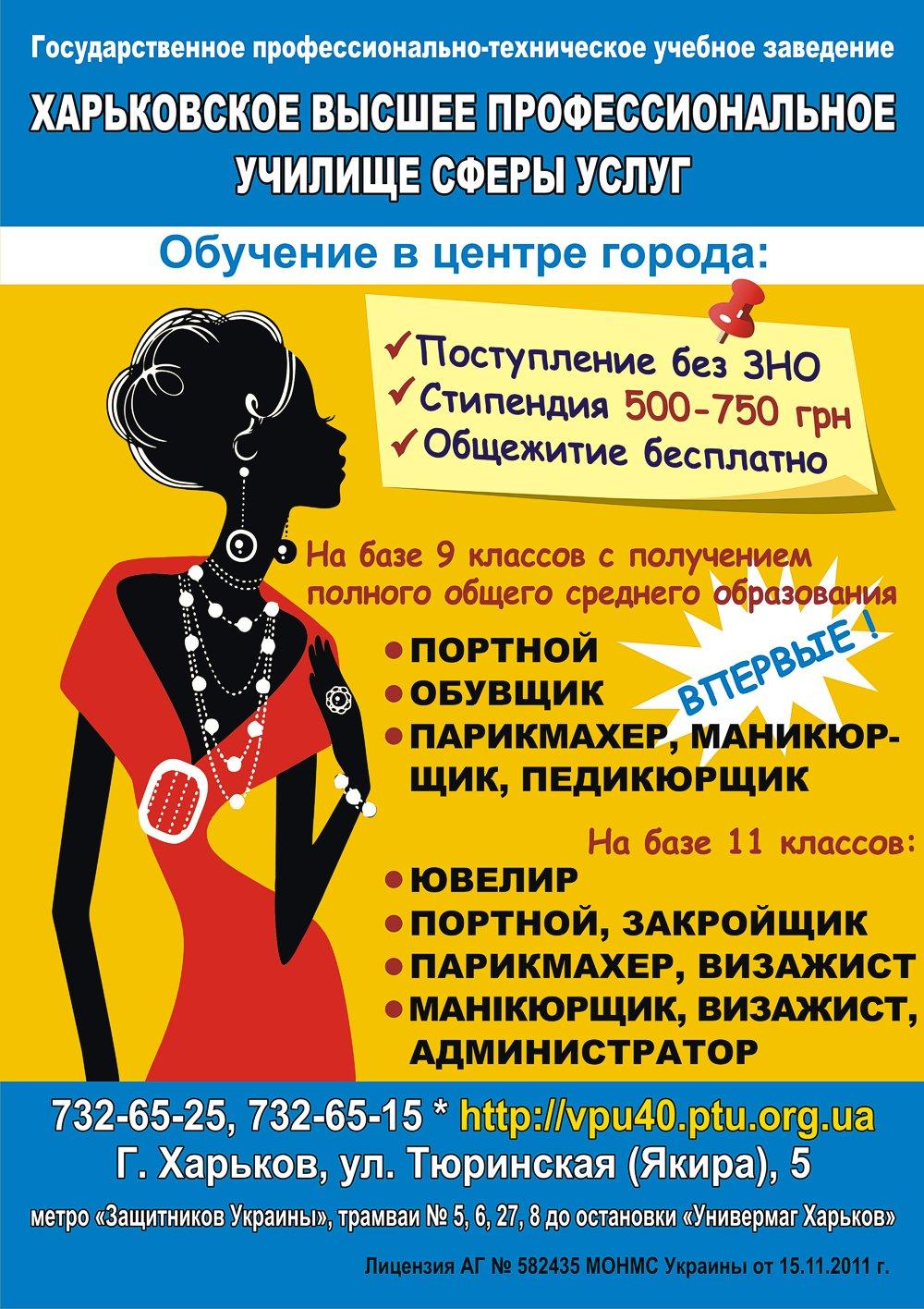 Реклама в метро_на 2018-2019_РОС