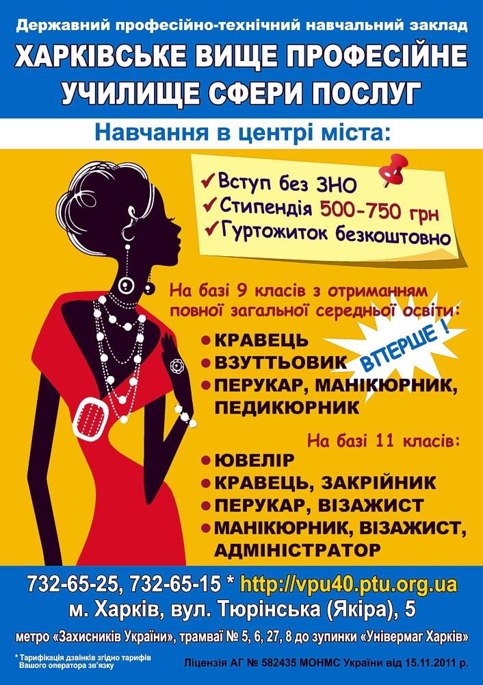 Реклама с девушкой_квітень 2018 з 9кл