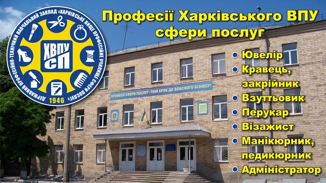 Тит лист_професії ХВПУСП