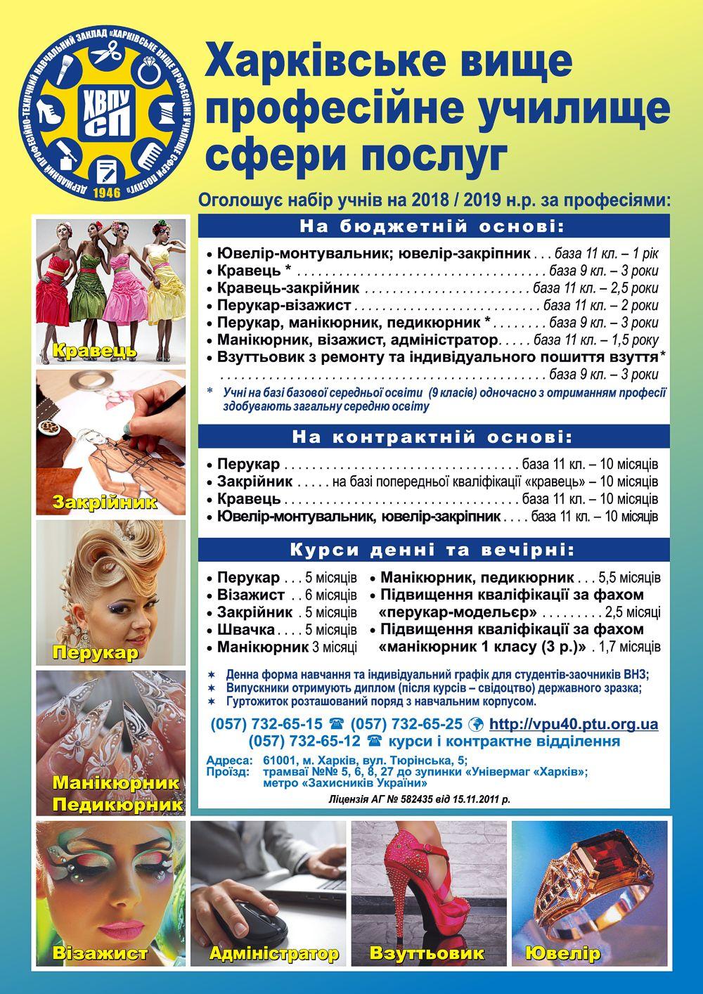 ХВПУ СП_буклет про набір на 2018-2019_ А4 на 1 стор_січень 2018