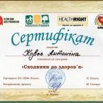 сертифікат_благо