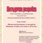 Кулак ЮА - Охорона праці - розробка (з т.а.)