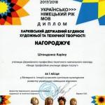 Штонденко Карина_1 місце Вікторина укр-нім відносини_УО