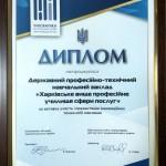диплом учасника виставки